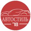 Автостиль78